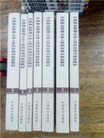 中国物业管理从业人员岗位培训指定教材·1-6(全七册)