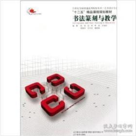 书法篆刻与教学 陈浩 辽宁美术出版社 9787531448259