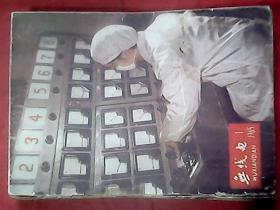 《无线电》1965年第1--12期【12册全】