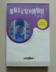 正版 当代欧美畅销儿童小说·国际获奖系列:被偷去记忆的博物馆
