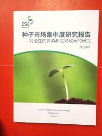 种子市场集中度研究报告-对潜在的影响和应用对政策的研究 2018年