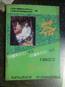 《中国茶文化》专号 农业考古(1993年第2期)