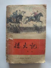 播火记-中国青年出版社1979年9月第1版1印