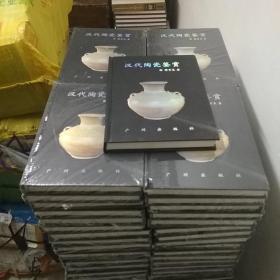 汉代陶瓷鉴赏