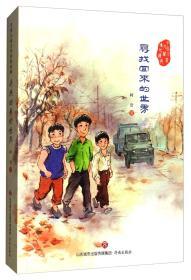 中国儿童文学传世经典:寻找回来的世界(长篇小说)