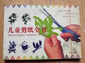 儿童剪纸全书