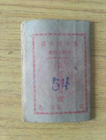 惠安县东园供销合作社社员购买证1952年10*7cm