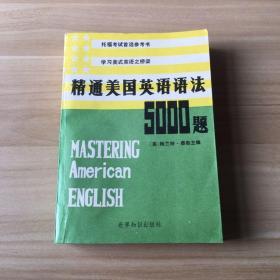 精通美国英语语法5000题