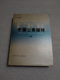 中国公务接待(下册)