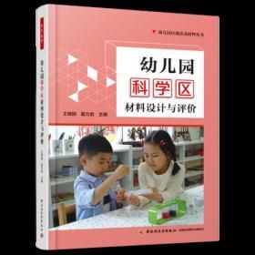 万千教育学前.幼儿园科学区材料设计与评价:教育科学学前教育