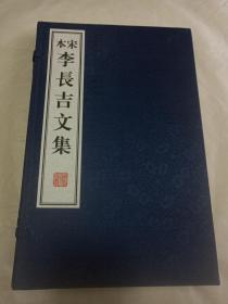 函套线装 宋本李长吉文集(李贺诗文集一册全,据宋蜀刻本全新套红影印)。
