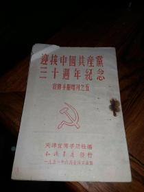 迎接中国共产党三十周年纪念  宣传手册增刊之五