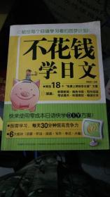 不花钱学日语