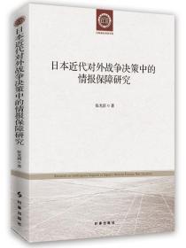 SJ日本近代对外战争决策中的情报保障研究