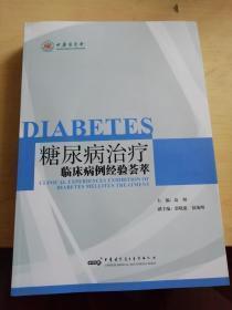 糖尿病治疗临床病例经验荟萃