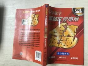 小学数学奥林匹克竞赛全真试题(省市精华卷)(2016详解版)