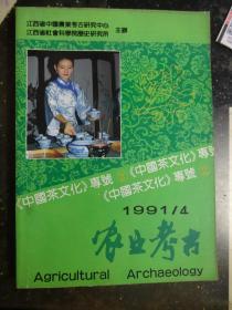 《中国茶文化》专号 农业考古(1991年第4期)