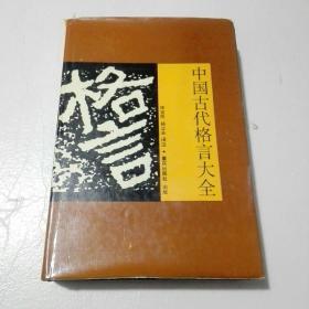 中国古代格言大全(精装/大32开)