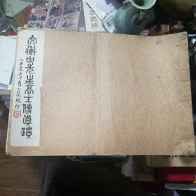 文衡山先生高士传~1925年商务印书馆珂罗版线装(39.8*28.2CM)