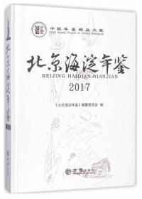 北京海淀年鉴(2017附光盘)