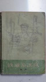 铁道游击队(1977年1版1印)