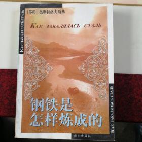 中国四大名著:豪华合装珍藏本