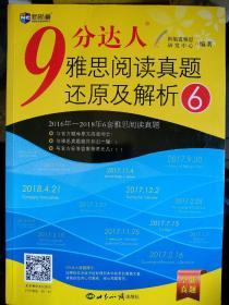 9分达人雅思阅读真题还原及解析6—新航道英语学习丛书