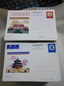 中国1999世界集邮展览邮资明信片(一套2枚,JP--78,含航空片1枚 )