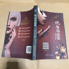 化妆品品鉴 原版书