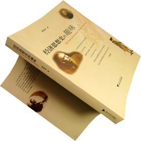 经济思想史的趣味 赖建诚 书籍