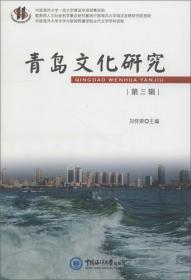 青岛文化研究(第3辑)