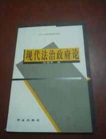 现代法治政府论(沈荣华 签名)