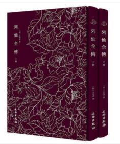 正版 列仙全传(全二册)——奎文萃珍系列