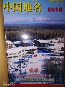 中国地名 2013年5-8期,4册合售,馆藏J
