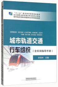 城市轨道交通  行车组织(含实训指导手册)