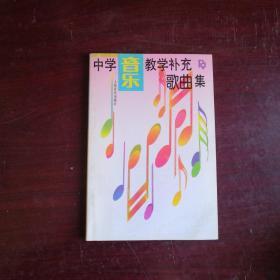 中学音乐教学补充歌曲集