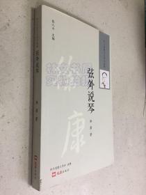 弦外说琴(四川省散文名家自选集).