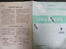 江苏地质科技情报 1992 5