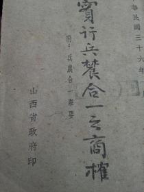 1946年研究阎锡山重要参考:兵农合一