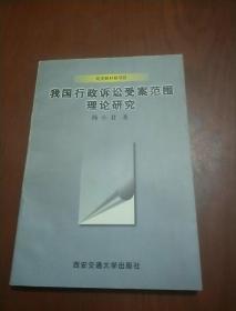 我国行政诉讼受案范围理论研究(杨小君签名)