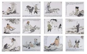 饮兰山房印刷画作 当代大儒、书画巨匠 范曾 1996年 《十二生肖》一套十二幅(纸本托片,钤印:抱冲斋主、范曾等,尺寸:45*53cm*12)  HXTX101254