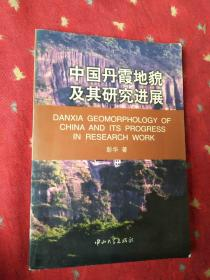 中国丹霞地貌及其研究进展 、 中英文对照  .