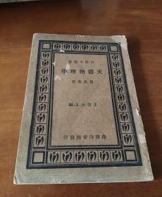 百科小丛书: 天体物理学