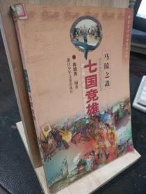 马陵之战 七国竞雄
