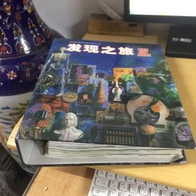 英国GE Eagiemoss独家授权中文版《发现之旅》(精装活页) 4.5