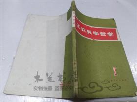 工农兵学哲学 第二集 上海人民出版社编辑出版 1970年10月 32开平装