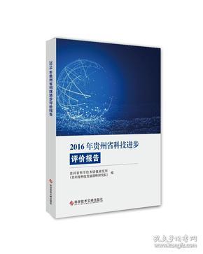 2016年贵州省科技进步评价报告