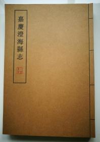 【复印件】澄海县志·二十七卷  嘉庆二十年刊