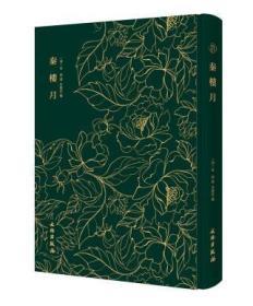 秦楼月——奎文萃珍系列/文物出版社
