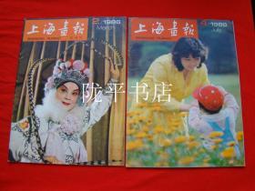 上海画报1986年第2、4期